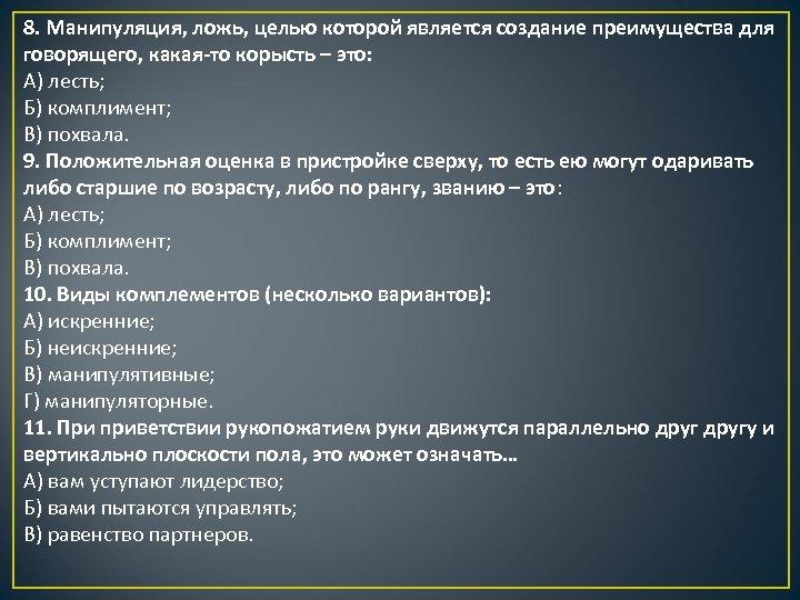 8. Манипуляция, ложь, целью которой является создание преимущества для говорящего, какая то корысть –