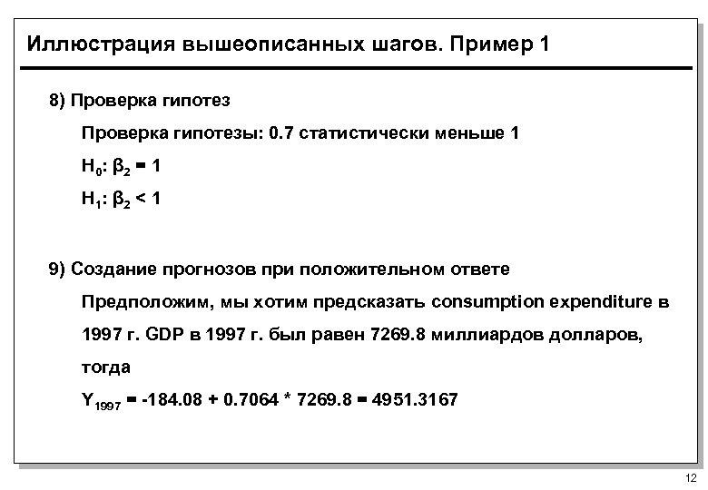 Иллюстрация вышеописанных шагов. Пример 1 8) Проверка гипотезы: 0. 7 статистически меньше 1 H