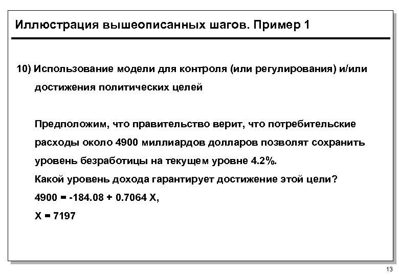 Иллюстрация вышеописанных шагов. Пример 1 10) Использование модели для контроля (или регулирования) и/или достижения