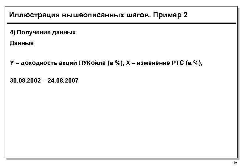 Иллюстрация вышеописанных шагов. Пример 2 4) Получение данных Данные Y – доходность акций ЛУКoйла