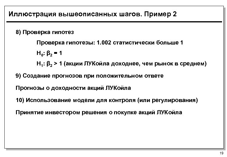 Иллюстрация вышеописанных шагов. Пример 2 8) Проверка гипотезы: 1. 002 статистически больше 1 H