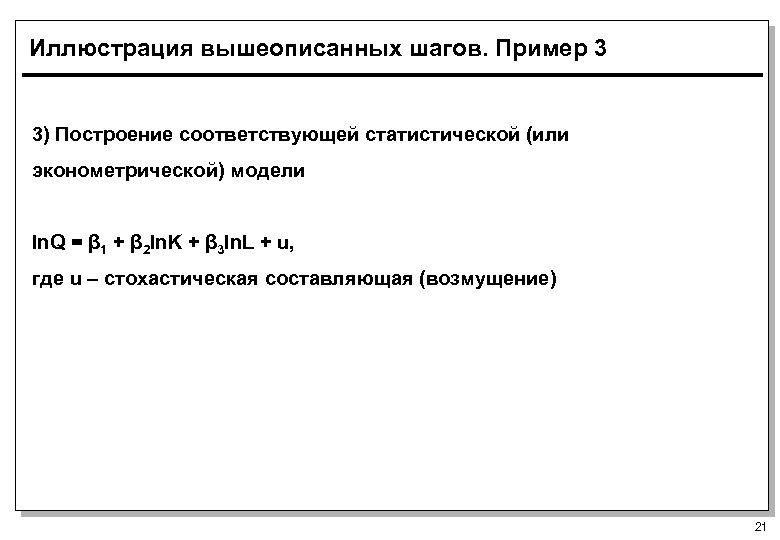 Иллюстрация вышеописанных шагов. Пример 3 3) Построение соответствующей статистической (или эконометрической) модели ln. Q
