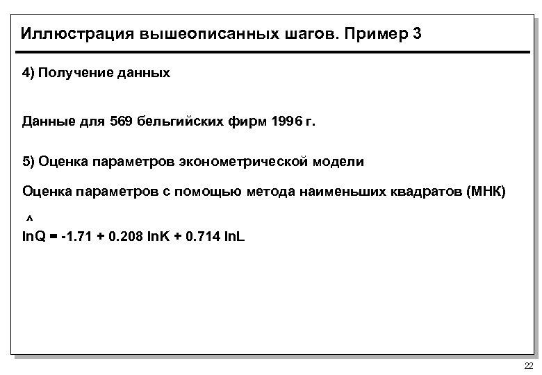 Иллюстрация вышеописанных шагов. Пример 3 4) Получение данных Данные для 569 бельгийских фирм 1996