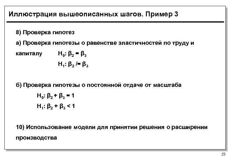 Иллюстрация вышеописанных шагов. Пример 3 8) Проверка гипотез а) Проверка гипотезы о равенстве эластичностей