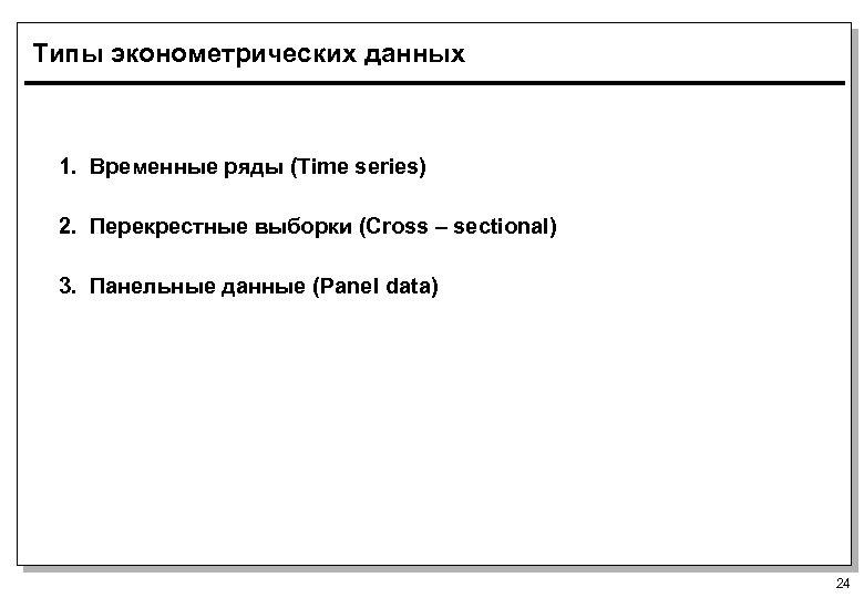 Типы эконометрических данных 1. Временные ряды (Time series) 2. Перекрестные выборки (Cross – sectional)