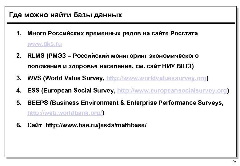 Где можно найти базы данных 1. Много Российских временных рядов на сайте Росстата www.