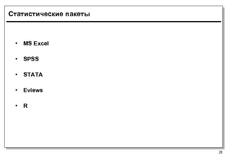 Статистические пакеты • MS Excel • SPSS • STATA • Eviews • R 26