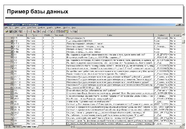 Пример базы данных 27