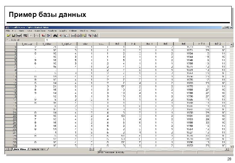 Пример базы данных 28