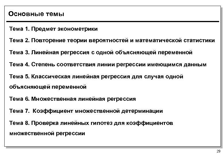Основные темы Тема 1. Предмет эконометрики Тема 2. Повторение теории вероятностей и математической статистики