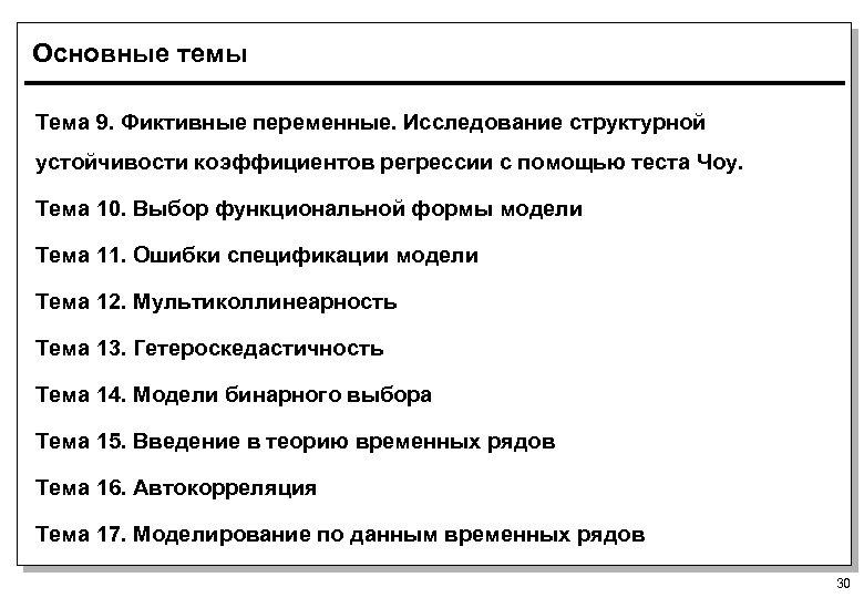 Основные темы Тема 9. Фиктивные переменные. Исследование структурной устойчивости коэффициентов регрессии с помощью теста