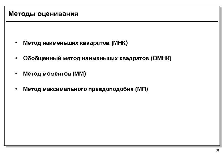 Методы оценивания • Метод наименьших квадратов (МНК) • Обобщенный метод наименьших квадратов (ОМНК) •