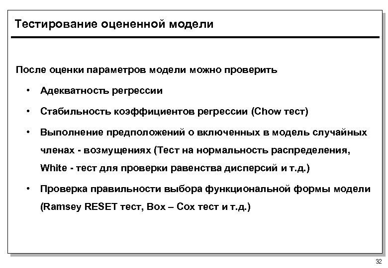 Тестирование оцененной модели После оценки параметров модели можно проверить • Адекватность регрессии • Стабильность