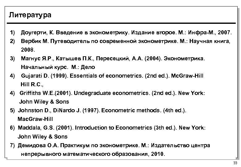 Литература 1) Доугерти, К. Введение в эконометрику. Издание второе. М. : Инфра-М. , 2007.