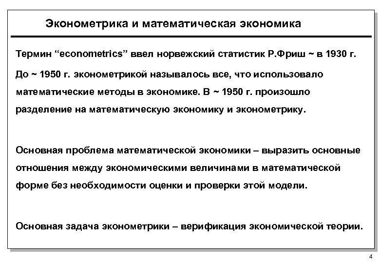 """Эконометрика и математическая экономика Термин """"econometrics"""" ввел норвежский статистик Р. Фриш ~ в 1930"""