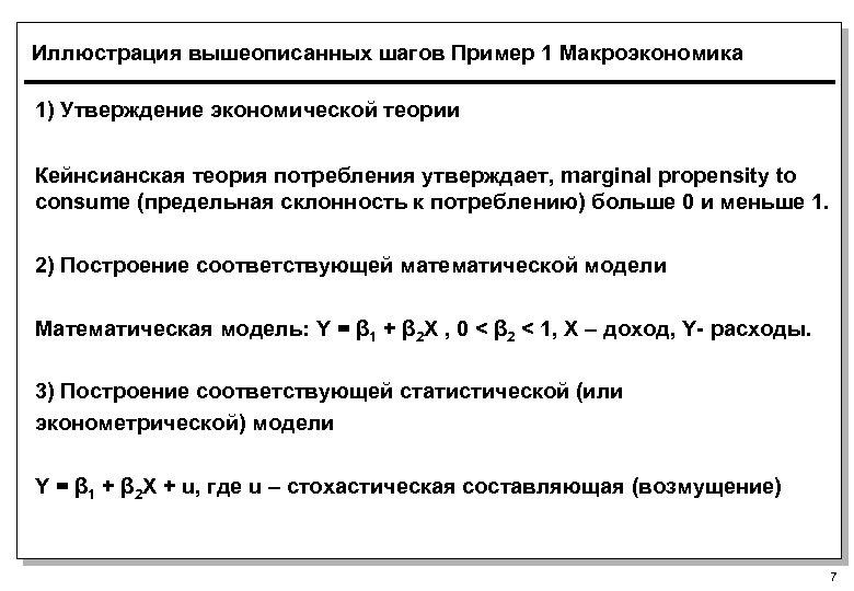 Иллюстрация вышеописанных шагов Пример 1 Макроэкономика 1) Утверждение экономической теории Кейнсианская теория потребления утверждает,
