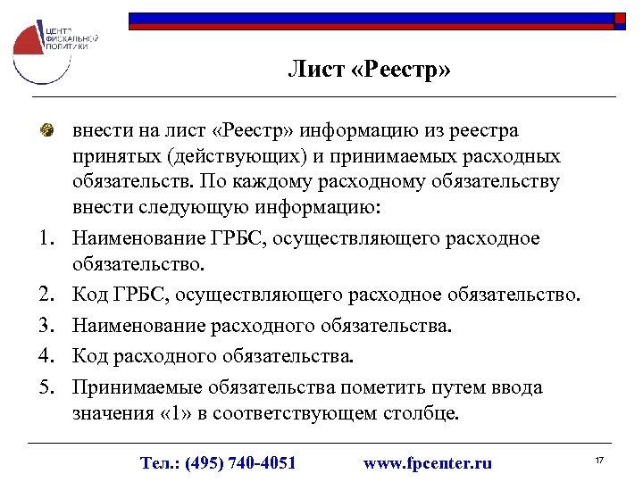 Лист «Реестр» 1. 2. 3. 4. 5. внести на лист «Реестр» информацию из реестра