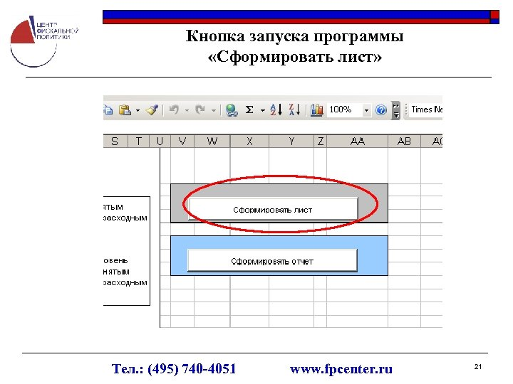 Кнопка запуска программы «Сформировать лист» Тел. : (495) 740 -4051 www. fpcenter. ru 21