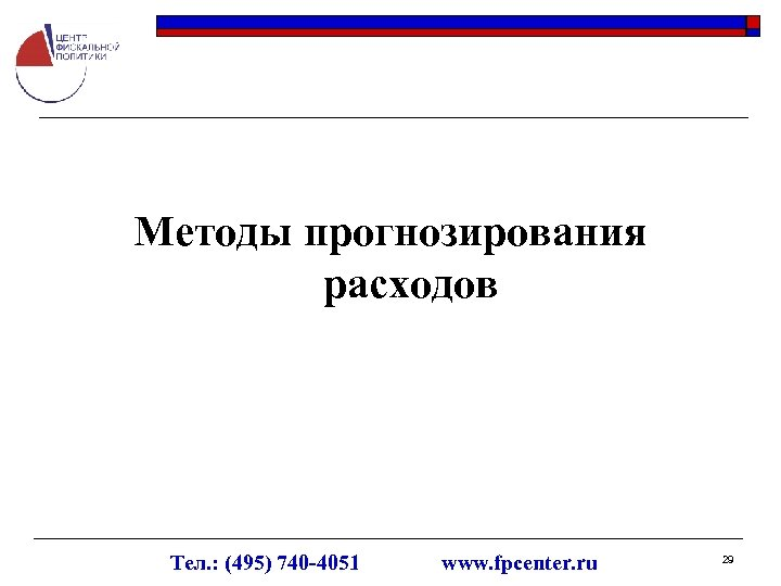 Методы прогнозирования расходов Тел. : (495) 740 -4051 www. fpcenter. ru 29