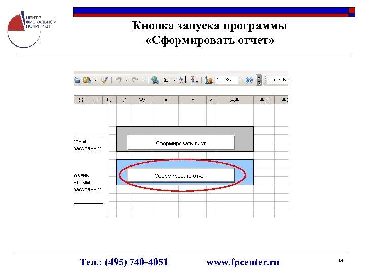 Кнопка запуска программы «Сформировать отчет» Тел. : (495) 740 -4051 www. fpcenter. ru 43