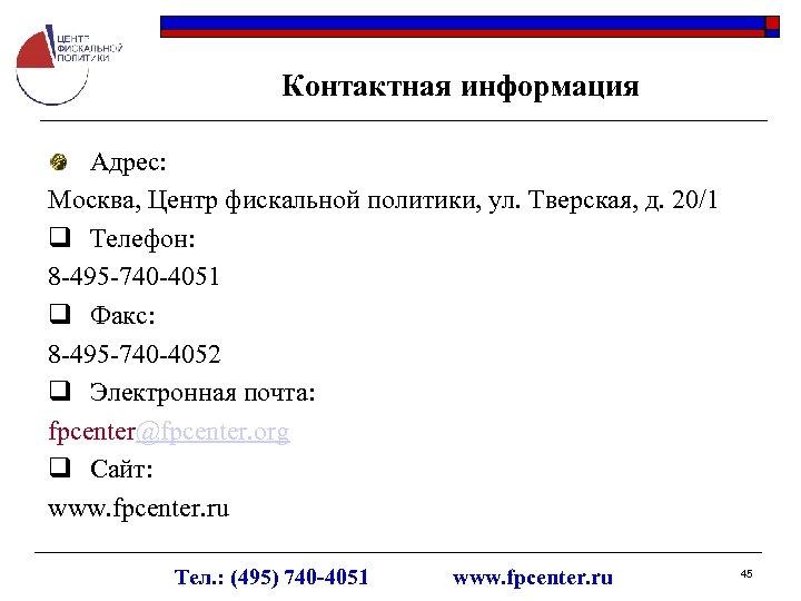 Контактная информация Адрес: Москва, Центр фискальной политики, ул. Тверская, д. 20/1 q Телефон: 8