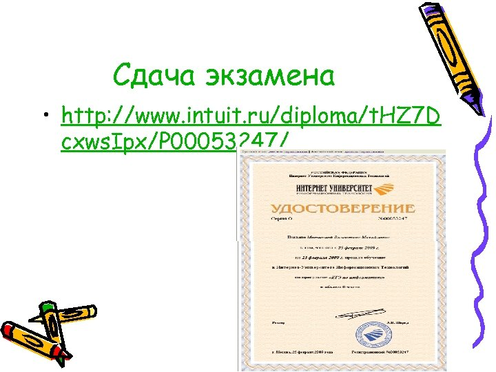 Сдача экзамена • http: //www. intuit. ru/diploma/t. HZ 7 D cxws. Ipx/P 00053247/