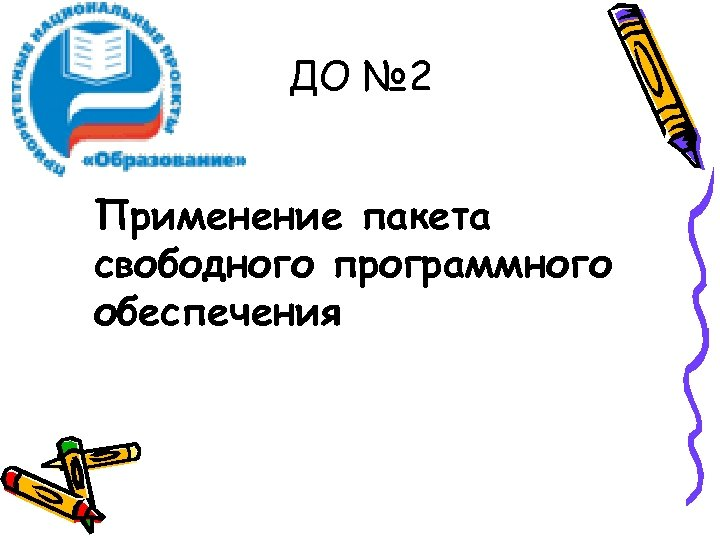 ДО № 2 Применение пакета свободного программного обеспечения