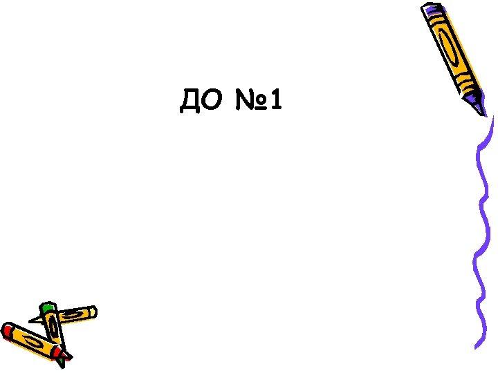 ДО № 1