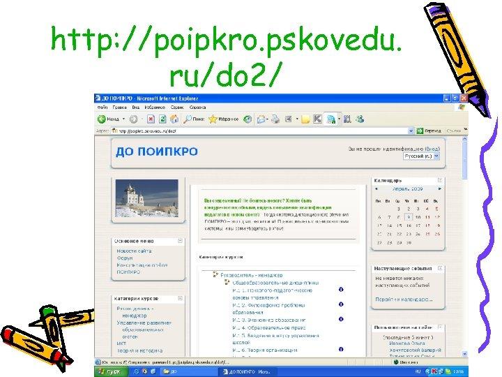 http: //poipkro. pskovedu. ru/do 2/