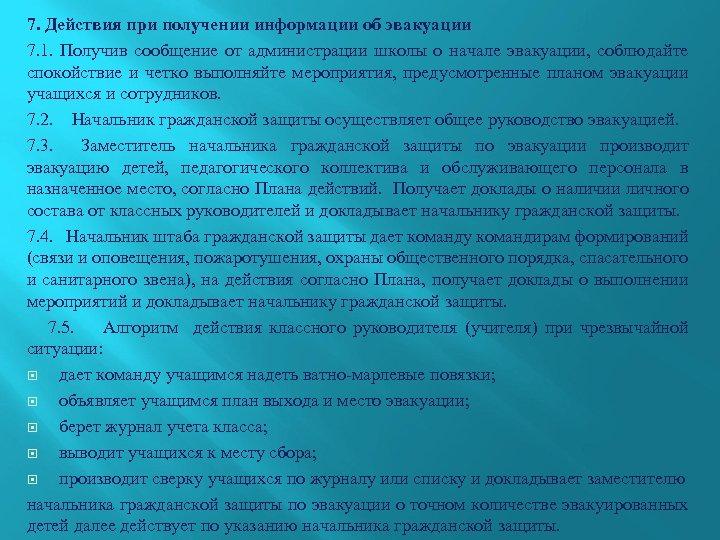 7. Действия при получении информации об эвакуации 7. 1. Получив сообщение от администрации школы