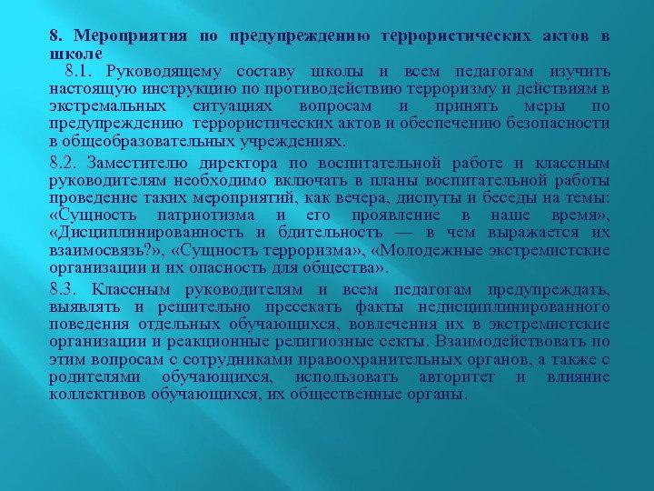 8. Мероприятия по предупреждению террористических актов в школе 8. 1. Руководящему составу школы и