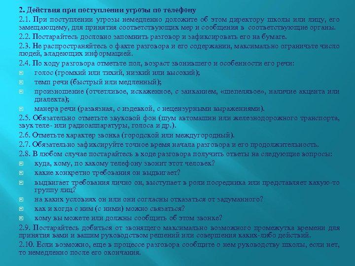 2. Действия при поступлении угрозы по телефону 2. 1. При поступлении угрозы немедленно доложите