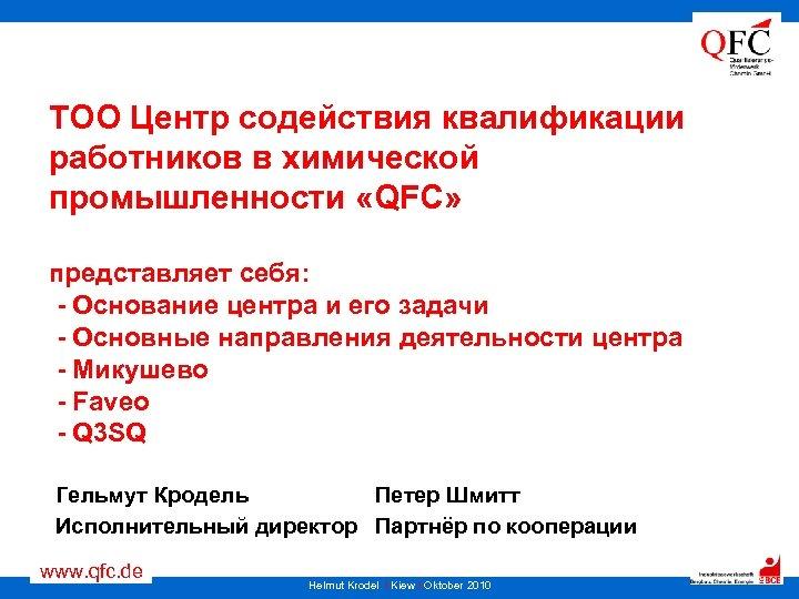 ТОО Центр содействия квалификации работников в химической промышленности «QFC» представляет себя: - Основание центра
