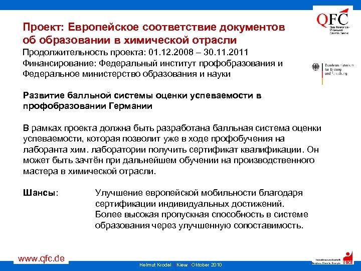 Проект: Европейское соответствие документов об образовании в химической отрасли Продолжительность проекта: 01. 12. 2008