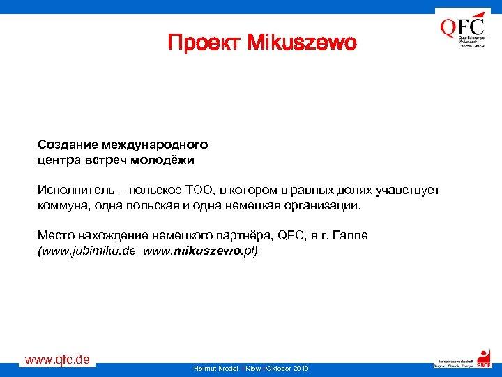 Проект Mikuszewo Создание международного центра встреч молодёжи Исполнитель – польское ТОО, в котором в