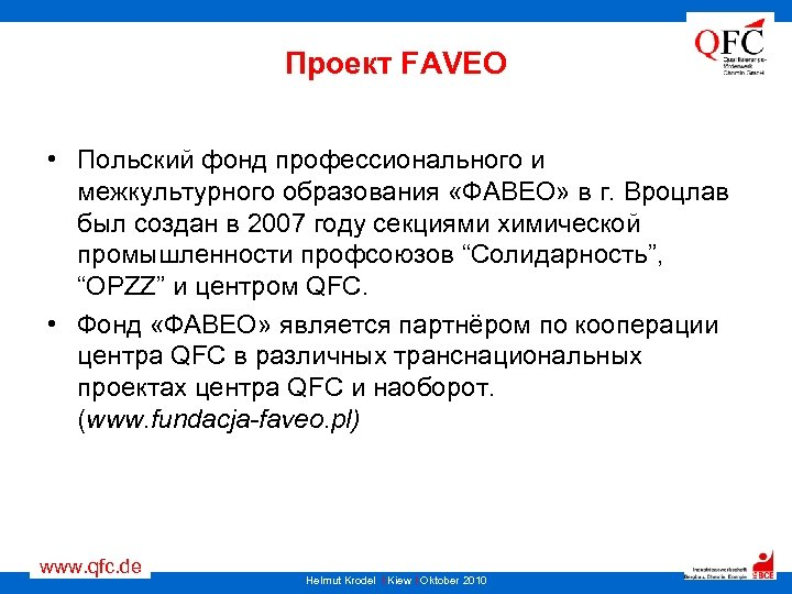 Проект FAVEO • Польский фонд профессионального и межкультурного образования «ФАВЕО» в г. Вроцлав был