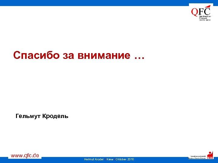 Спасибо за внимание … Гельмут Кродель www. qfc. de Helmut Krodel I Kiew I