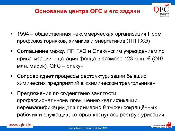 Основание центра QFC и его задачи • 1994 – общественная некоммерческая организация Пром. профсоюз