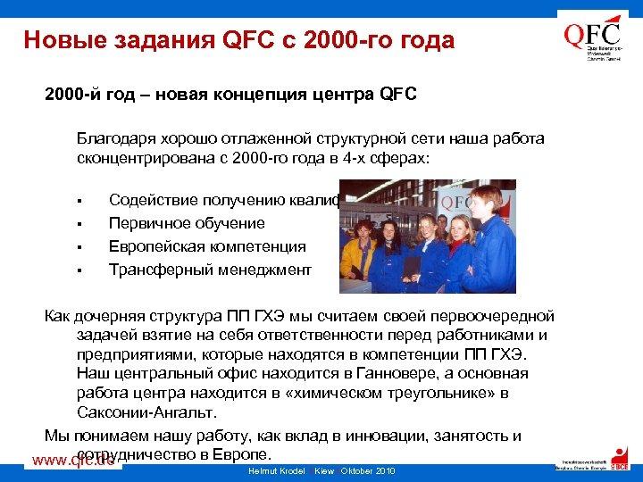 Новые задания QFC с 2000 -го года 2000 -й год – новая концепция центра