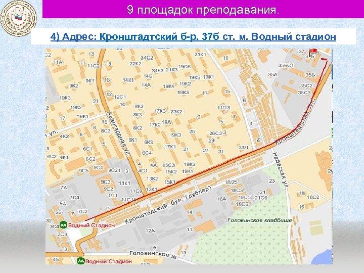 9 площадок преподавания. 4) Адрес: Кронштадтский б-р, 37 б ст. м. Водный стадион