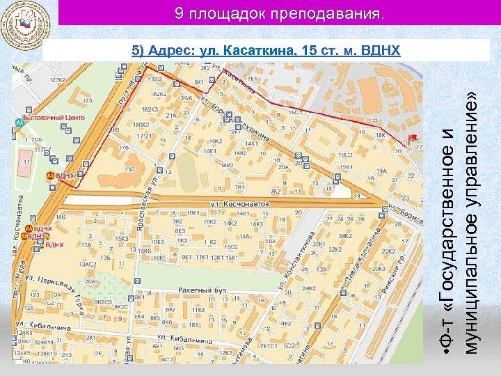9 площадок преподавания. • Ф-т «Государственное и муниципальное управление» 5) Адрес: ул. Касаткина, 15