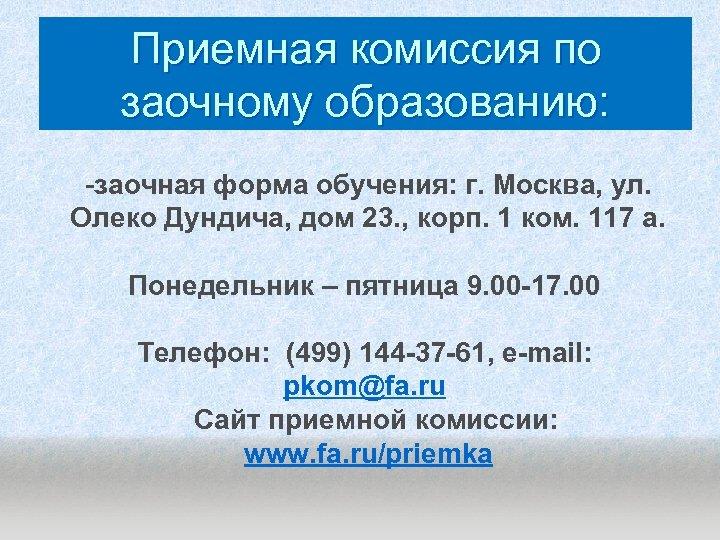 Приемная комиссия по заочному образованию: -заочная форма обучения: г. Москва, ул. Олеко Дундича, дом