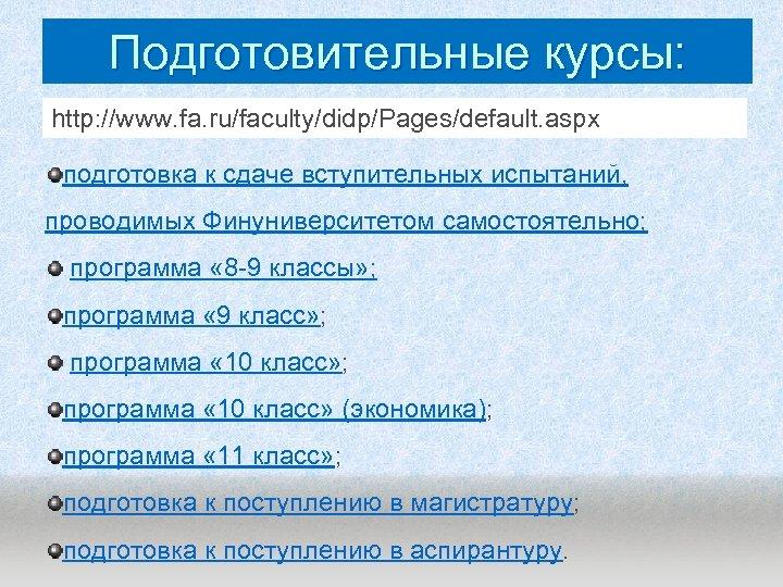 Подготовительные курсы: http: //www. fa. ru/faculty/didp/Pages/default. aspx подготовка к сдаче вступительных испытаний, проводимых Финуниверситетом