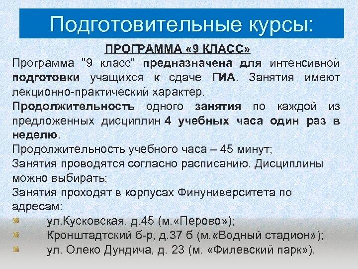 Подготовительные курсы: ПРОГРАММА « 9 КЛАСС» Программа