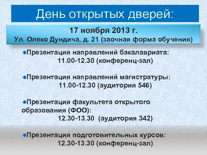 День открытых дверей: 17 ноября 2013 г. Ул. Олеко Дундича, д. 21 (заочная форма