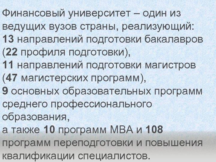 Финансовый университет – один из ведущих вузов страны, реализующий: 13 направлений подготовки бакалавров (22