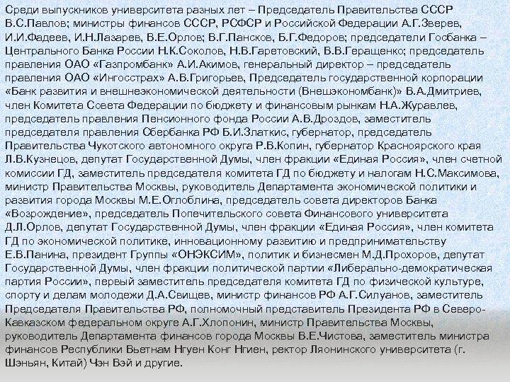 Среди выпускников университета разных лет – Председатель Правительства СССР В. С. Павлов; министры финансов