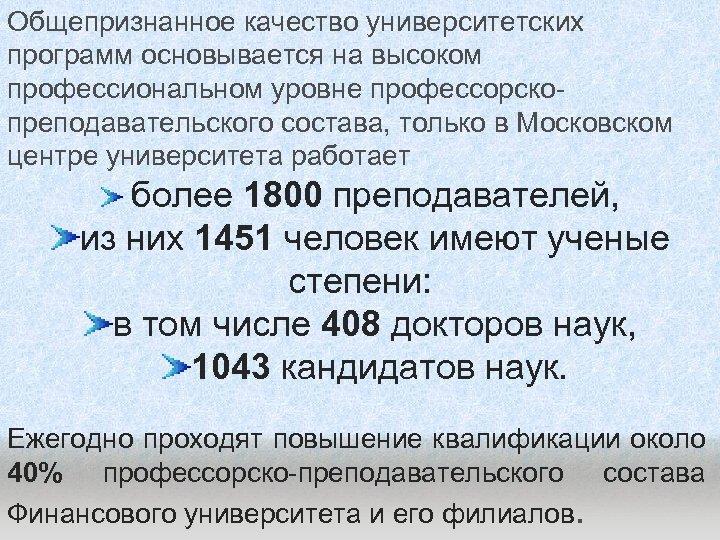 Общепризнанное качество университетских программ основывается на высоком профессиональном уровне профессорскопреподавательского состава, только в Московском
