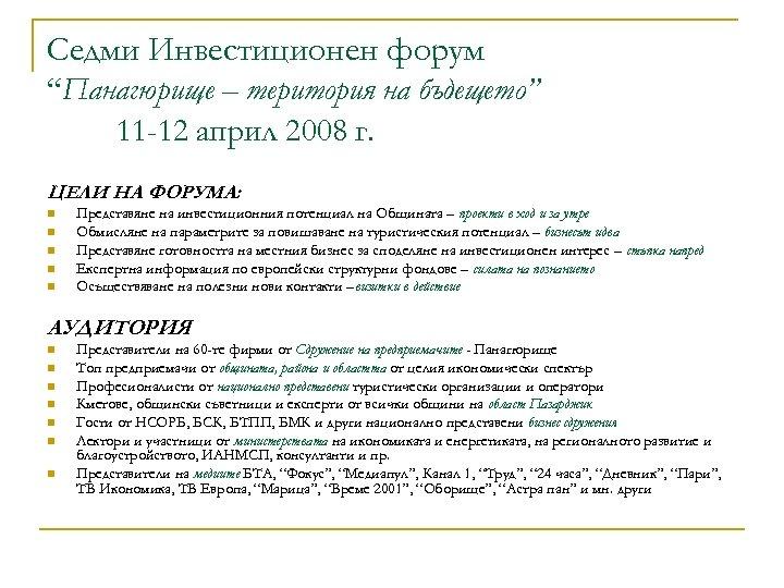 """Седми Инвестиционен форум """"Панагюрище – територия на бъдещето"""" 11 -12 април 2008 г. ЦЕЛИ"""