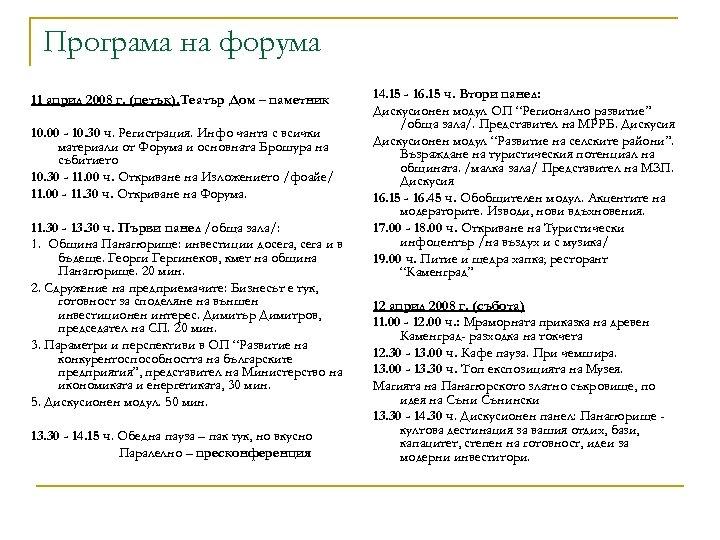Програма на форума 11 април 2008 г. (петък), Театър Дом – паметник 10. 00